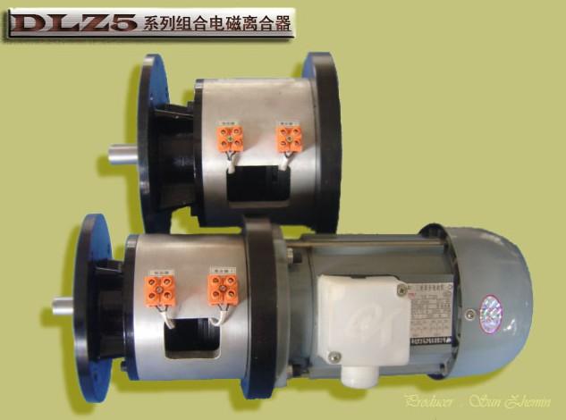 DLZ5系列組合離合器