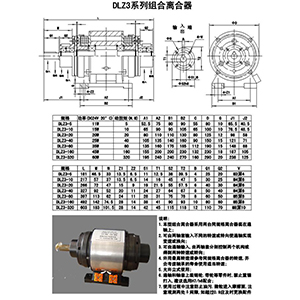 DLZ3系列組合離合器